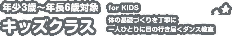 【年少3歳〜5歳対象】キッズクラス