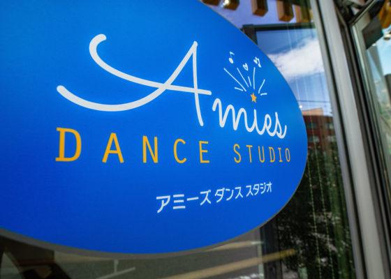 アミーズダンススタジオのホームページがリニューアルオープンしました!