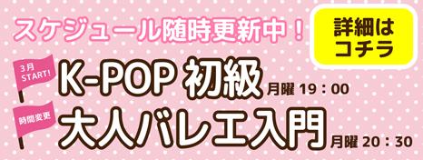 「K-POP初級」開講、「大人バレエ入門」時間変更になりました