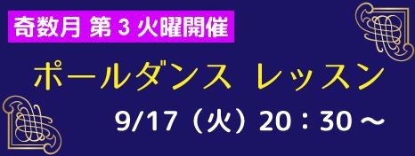 ポールダンス レッスン隔月開催決定☆