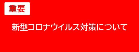 臨時休校延長について【全クラス対象】※5月31日追記