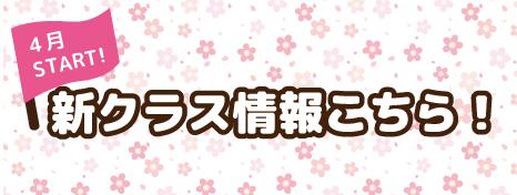 4月新設クラス紹介☆
